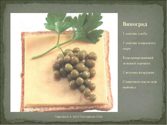 Виноград 1 ломтик хлеба 1 ломтик плавленого сыра Консервированный зеленый гор...