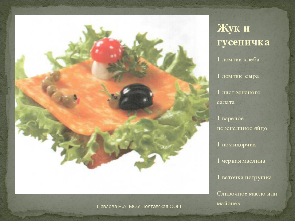 Жук и гусеничка 1 ломтик хлеба 1 ломтик сыра 1 лист зеленого салата 1 вареное...