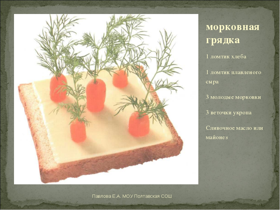 морковная грядка 1 ломтик хлеба 1 ломтик плавленого сыра 3 молодые морковки 3...