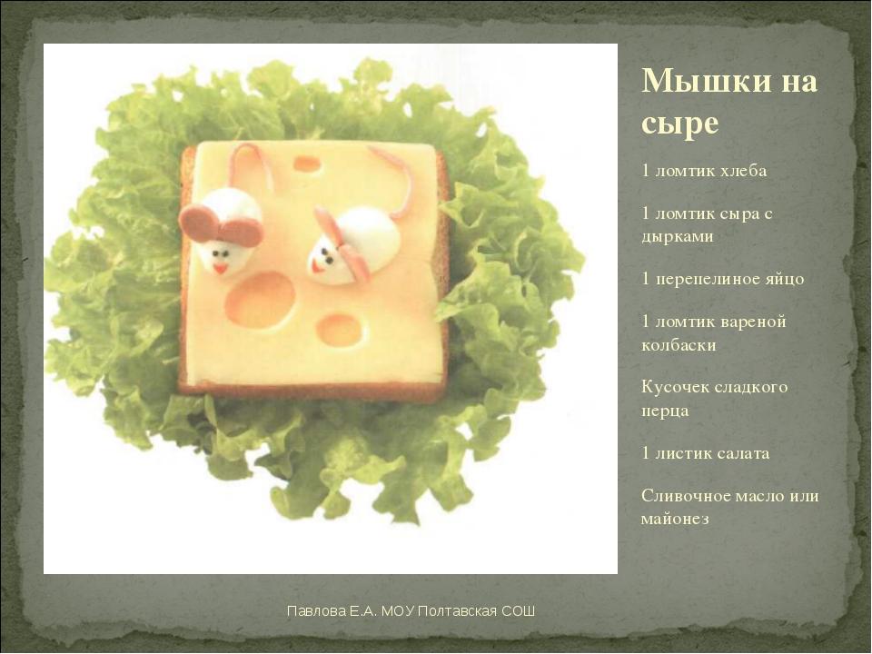 Мышки на сыре 1 ломтик хлеба 1 ломтик сыра с дырками 1 перепелиное яйцо 1 лом...