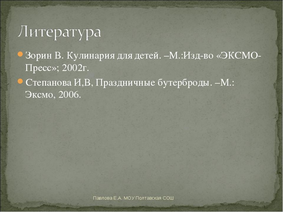 Зорин В. Кулинария для детей. –М.:Изд-во «ЭКСМО-Пресс»; 2002г. Степанова И,В,...
