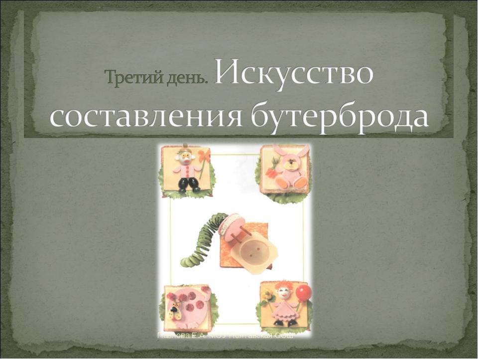 Павлова Е.А. МОУ Полтавская СОШ Павлова Е.А. МОУ Полтавская СОШ