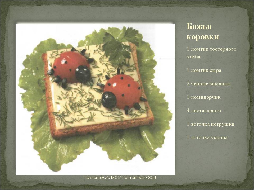 Божьи коровки 1 ломтик тостерного хлеба 1 ломтик сыра 2 черные маслины 1 поми...