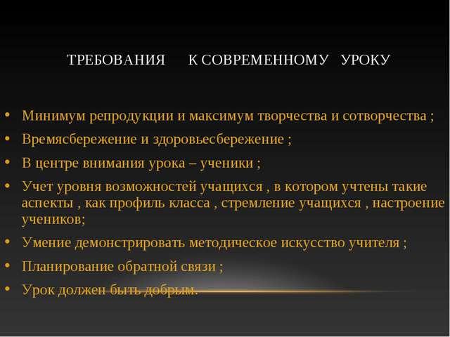 ТРЕБОВАНИЯ К СОВРЕМЕННОМУ УРОКУ Минимум репродукции и максимум творчества и...