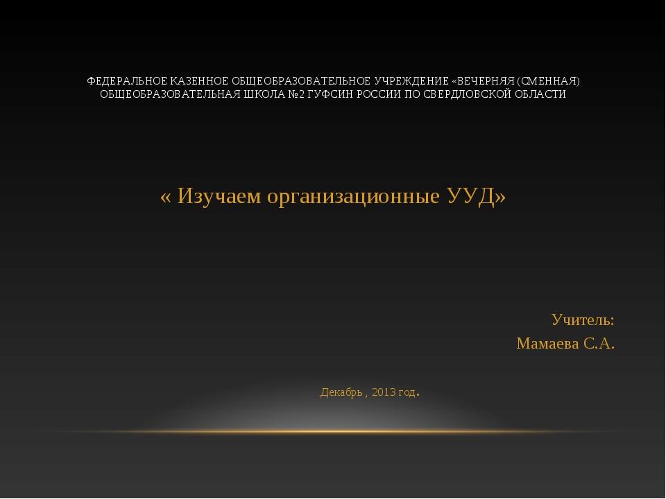 ФЕДЕРАЛЬНОЕ КАЗЕННОЕ ОБЩЕОБРАЗОВАТЕЛЬНОЕ УЧРЕЖДЕНИЕ «ВЕЧЕРНЯЯ (СМЕННАЯ) ОБЩЕО...