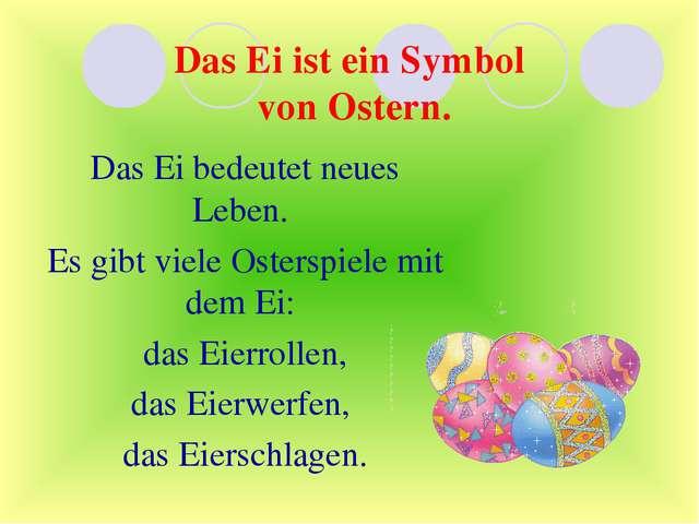 Das Ei ist ein Symbol von Ostern. Das Ei bedeutet neues Leben. Es gibt viele...