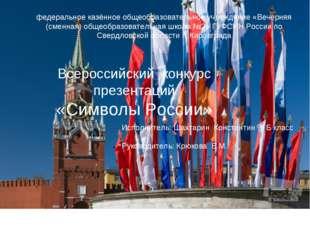 Всероссийский конкурс презентаций «Символы России» федеральное казённое общео