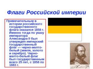 Флаги Российской империи . Примечательным в истории российского государственн