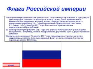Флаги Российской империи После революционных событий февраля 1917 года импера