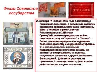 Флаги Советского государства 25 октября (7 ноября) 1917 года в Петрограде про