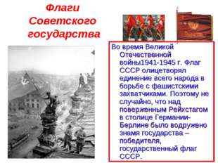 Флаги Советского государства Во время Великой Отечественной войны1941-1945 г.