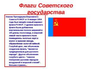 Флаги Советского государства Указом Президиума Верховного Совета РСФСР от 9 я