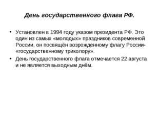 День государственного флага РФ. Установлен в 1994 году указом президента РФ.