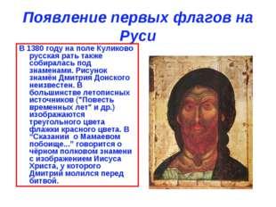 Появление первых флагов на Руси В 1380 году на поле Куликово русская рать так