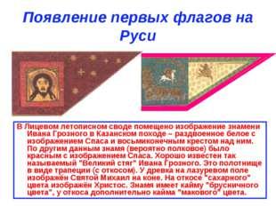 Появление первых флагов на Руси В Лицевом летописном своде помещено изображен