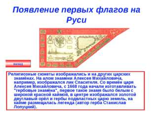 Появление первых флагов на Руси Религиозные сюжеты изображались и на других ц
