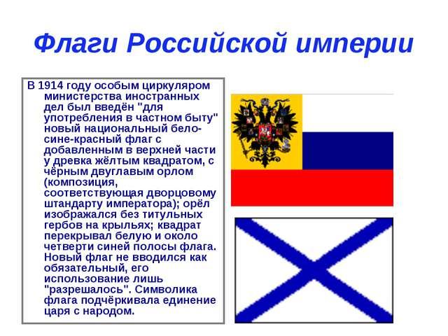 Флаги Российской империи В 1914 году особым циркуляром министерства иностранн...