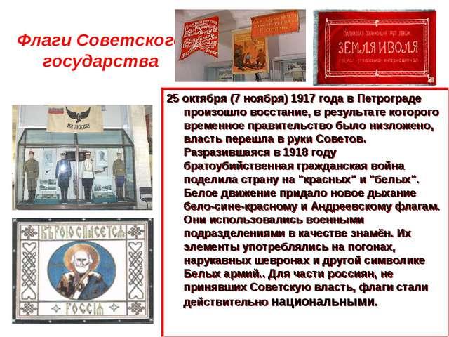 Флаги Советского государства 25 октября (7 ноября) 1917 года в Петрограде про...