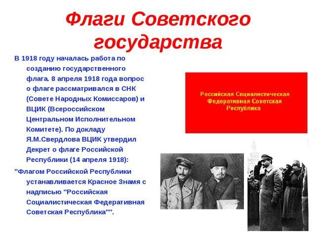 Флаги Советского государства В 1918 году началась работа по созданию государс...