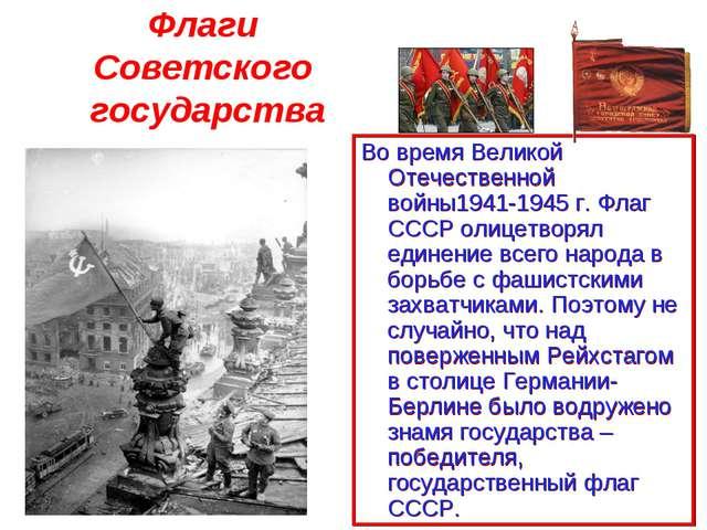 Флаги Советского государства Во время Великой Отечественной войны1941-1945 г....