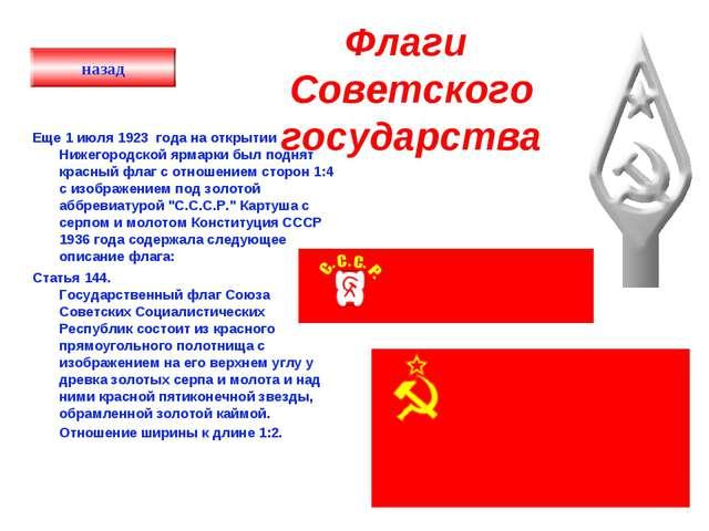 Флаги Советского государства Еще 1 июля 1923 года на открытии Нижегородской я...