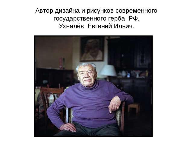 Автор дизайна и рисунков современного государственного герба РФ. Ухналёв Евге...