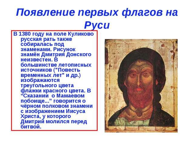 Появление первых флагов на Руси В 1380 году на поле Куликово русская рать так...