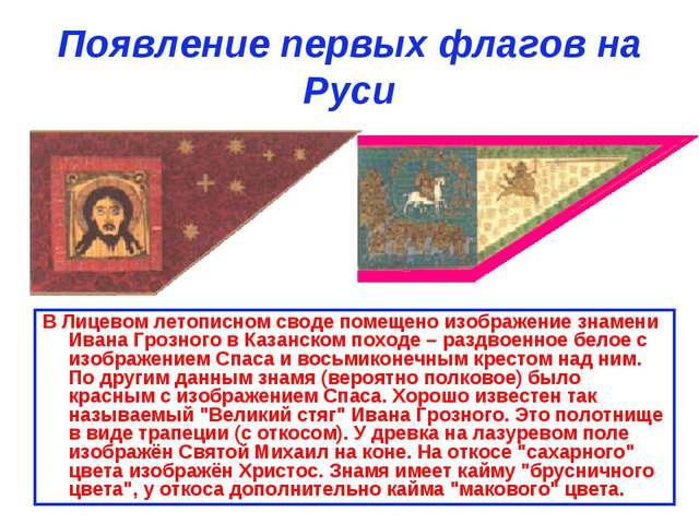 Появление первых флагов на Руси В Лицевом летописном своде помещено изображен...