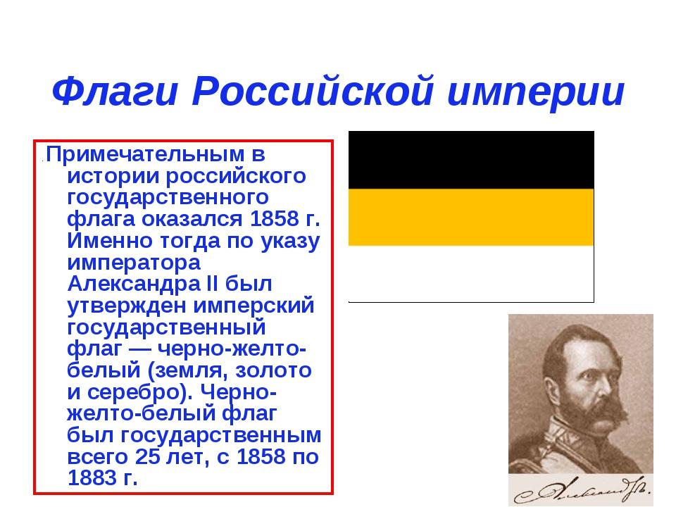 Флаги Российской империи . Примечательным в истории российского государственн...