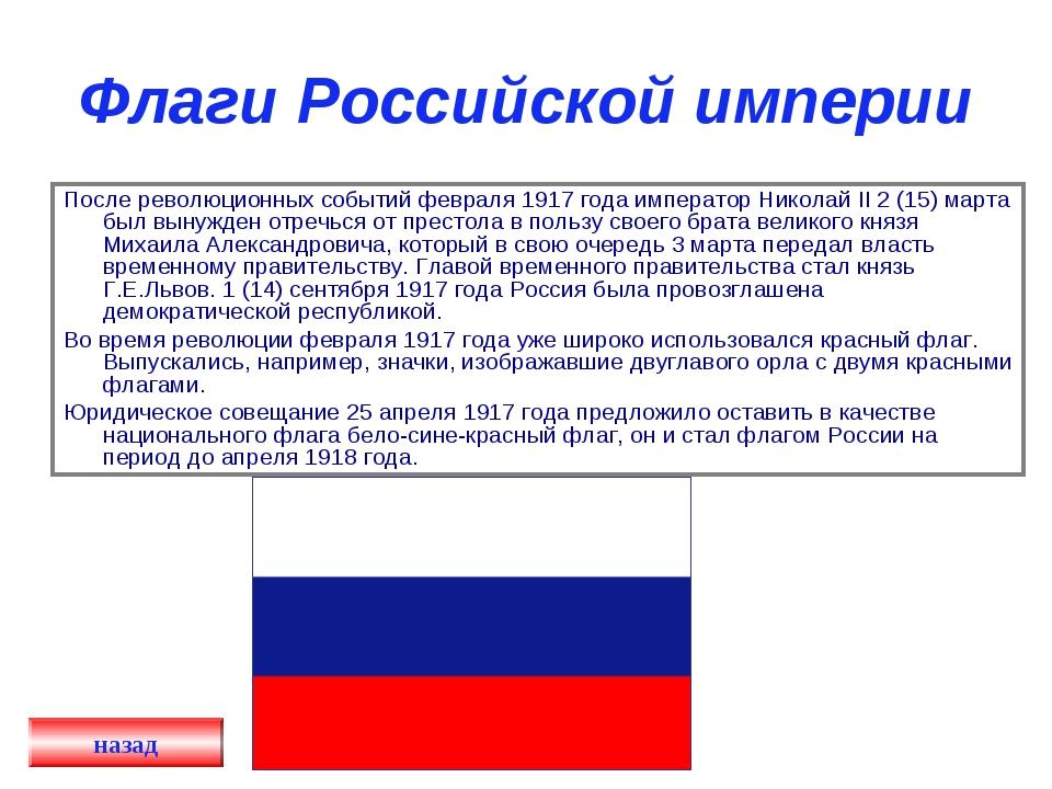Флаги Российской империи После революционных событий февраля 1917 года импера...