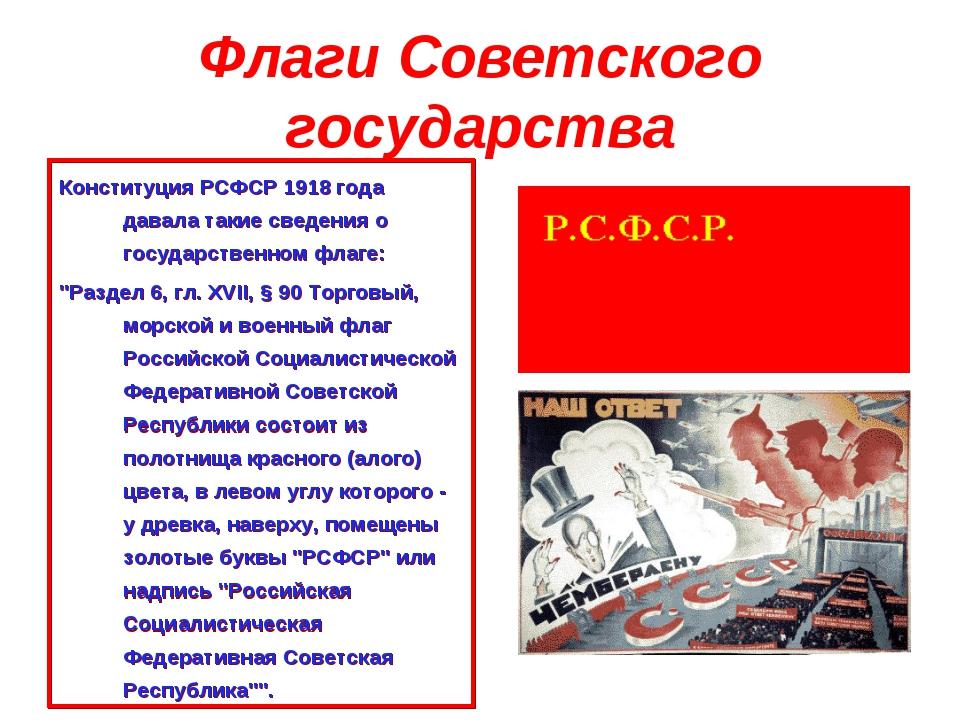 Флаги Советского государства Конституция РСФСР 1918 года давала такие сведени...