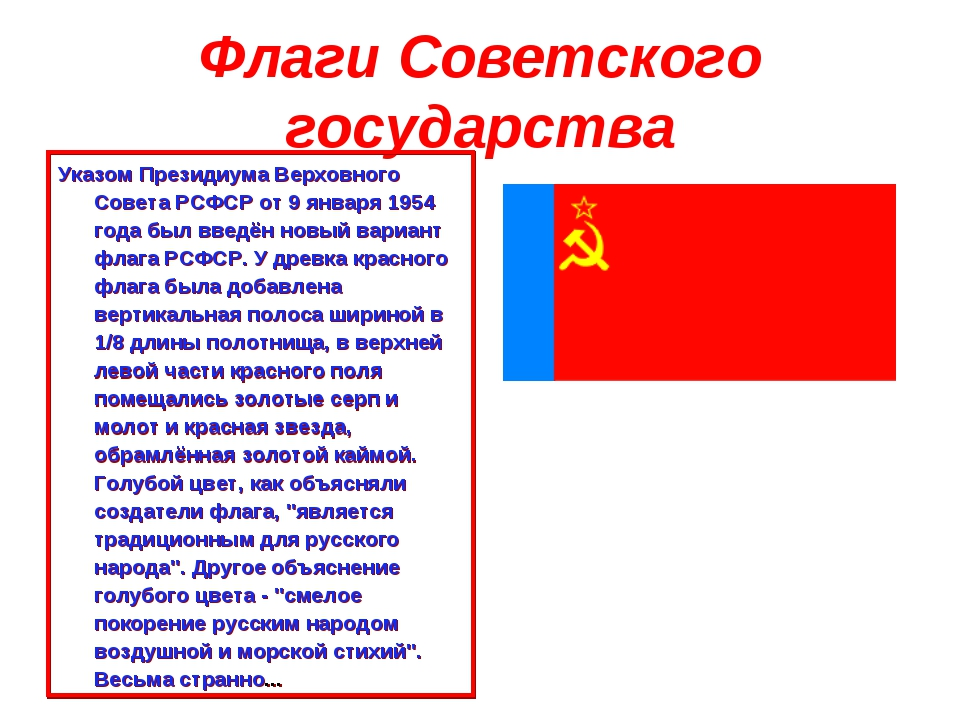 Флаги Советского государства Указом Президиума Верховного Совета РСФСР от 9 я...