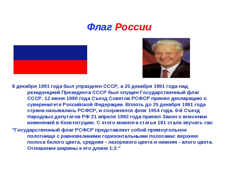Современный Флаг России 8 декабря 1991 года был упразднен CCCР, а 25 декабря...