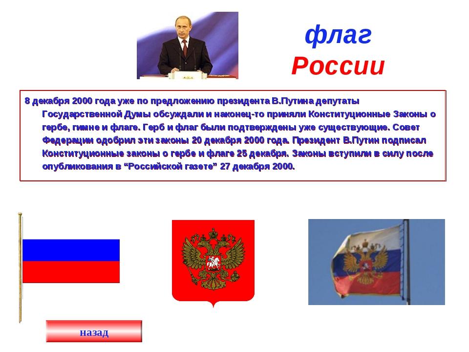 флаг России 8 декабря 2000 года уже по предложению президента В.Путина депута...