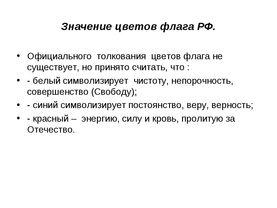 Значение цветов флага РФ. Официального толкования цветов флага не существует,...