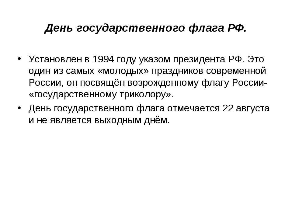 День государственного флага РФ. Установлен в 1994 году указом президента РФ....