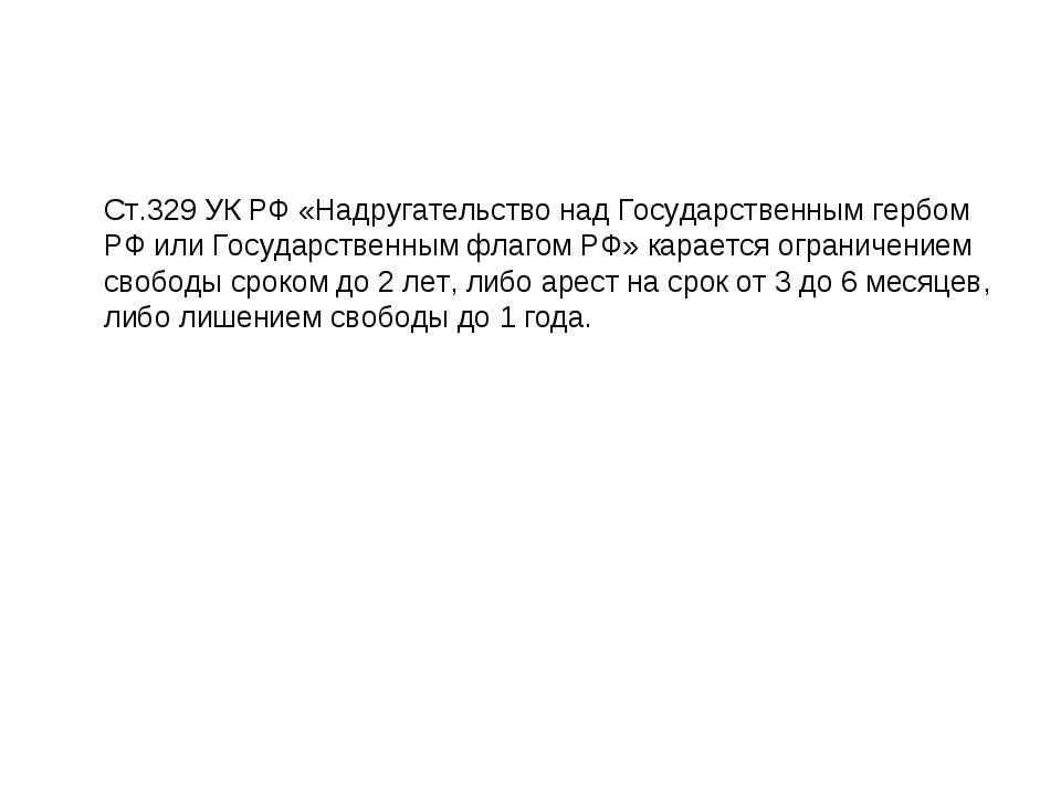 Ст.329 УК РФ «Надругательство над Государственным гербом РФ или Государствен...