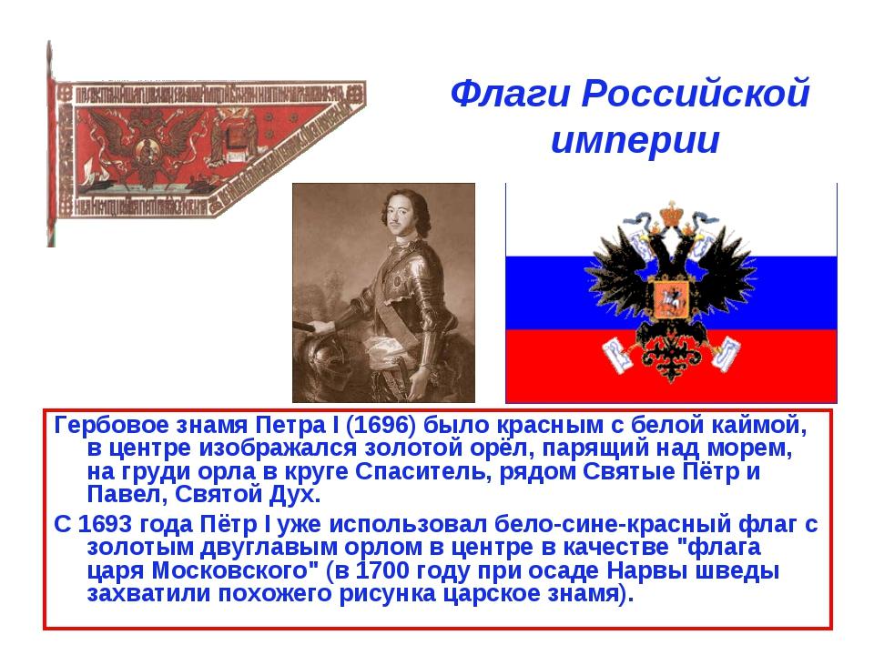 Флаги Российской империи Гербовое знамя Петра I (1696) было красным с белой к...