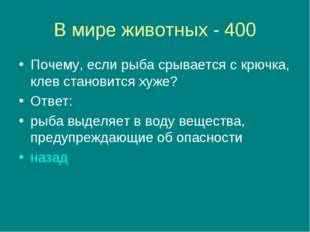 В мире животных - 400 Почему, если рыба срывается с крючка, клев становится х