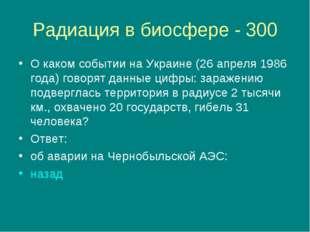 Радиация в биосфере - 300 О каком событии на Украине (26 апреля 1986 года) го