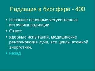 Радиация в биосфере - 400 Назовите основные искусственные источники радиации