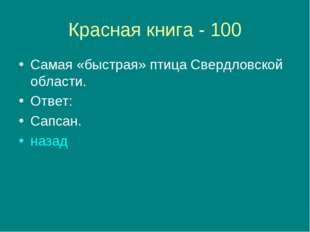 Красная книга - 100 Самая «быстрая» птица Свердловской области. Ответ: Сапсан