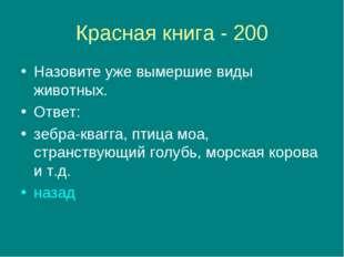Красная книга - 200 Назовите уже вымершие виды животных. Ответ: зебра-квагга,