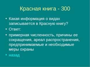 Красная книга - 300 Какая информация о видах записывается в Красную книгу? От