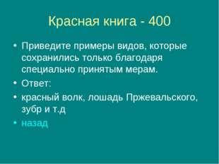 Красная книга - 400 Приведите примеры видов, которые сохранились только благо