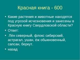 Красная книга - 600 Какие растения и животные находятся под угрозой исчезнове