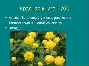 Красная книга - 700 Блиц: По слайду узнать растение, занесенное в Красную кни