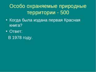 Особо охраняемые природные территории - 500 Когда была издана первая Красная