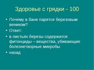 Здоровье с грядки - 100 Почему в бане парятся березовым веником? Ответ: в лис
