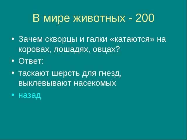 В мире животных - 200 Зачем скворцы и галки «катаются» на коровах, лошадях, о...